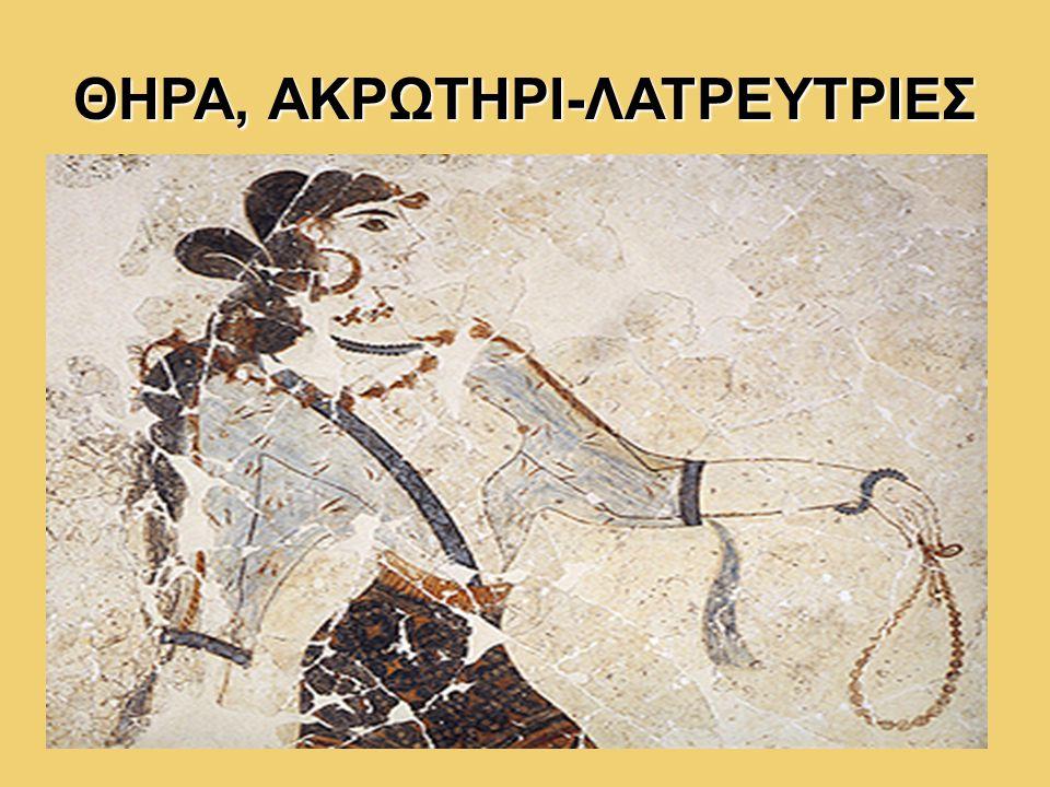 ΘΗΡΑ, ΑΚΡΩΤΗΡΙ-ΛΑΤΡΕΥΤΡΙΕΣ