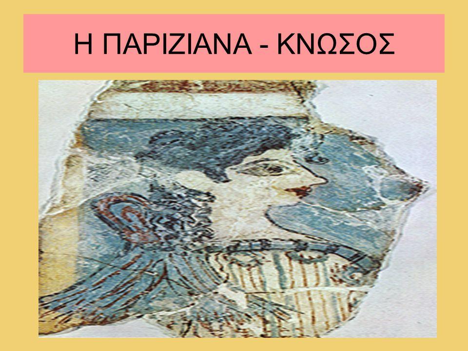 Η ΠΑΡΙΖΙΑΝΑ - ΚΝΩΣΟΣ