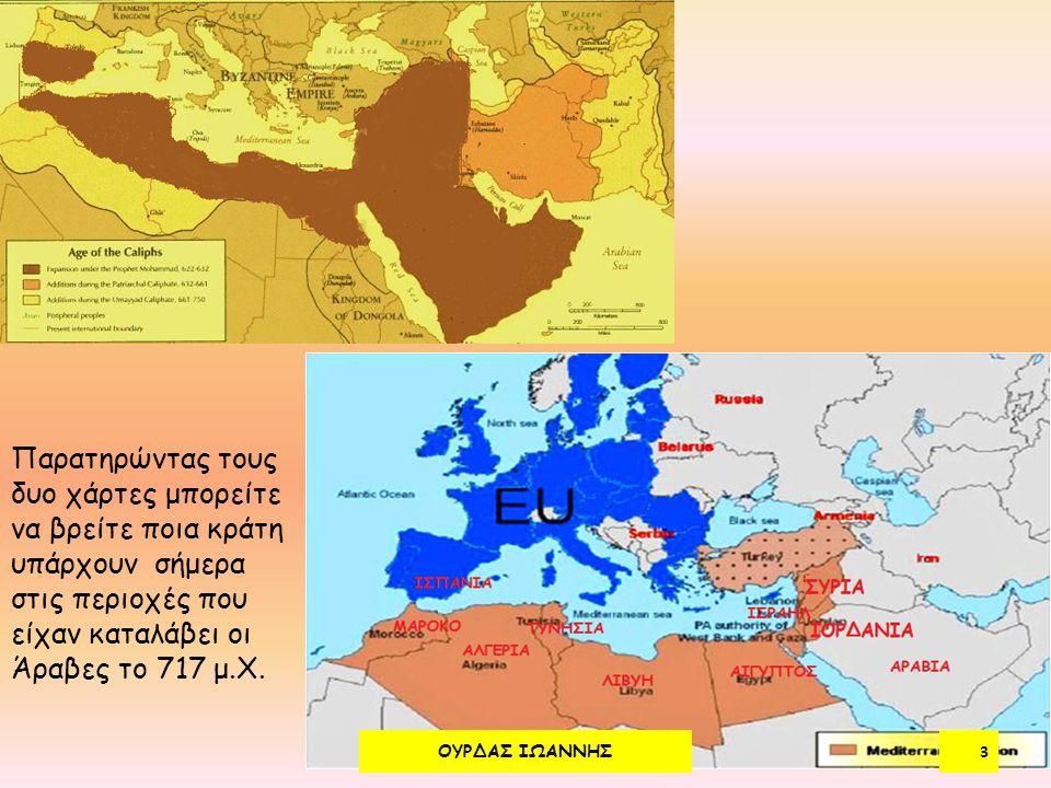 Παρατηρώντας τους δυο χάρτες μπορείτε να βρείτε ποια κράτη υπάρχουν σήμερα στις περιοχές που είχαν καταλάβει οι Άραβες το 717 μ.Χ.