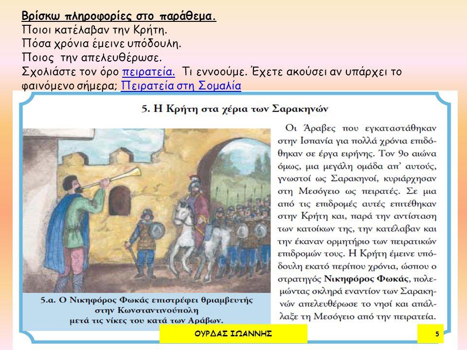 Βρίσκω πληροφορίες στο παράθεμα. Ποιοι κατέλαβαν την Κρήτη.