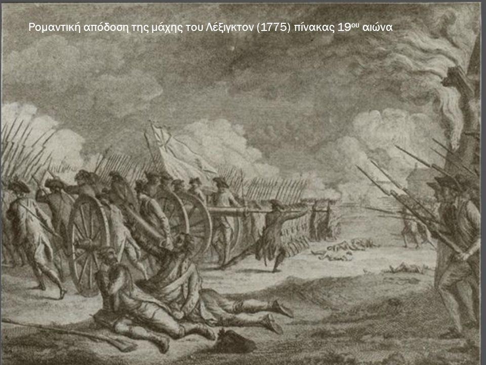 Ρομαντική απόδοση της μάχης του Λέξιγκτον (1775) πίνακας 19ου αιώνα