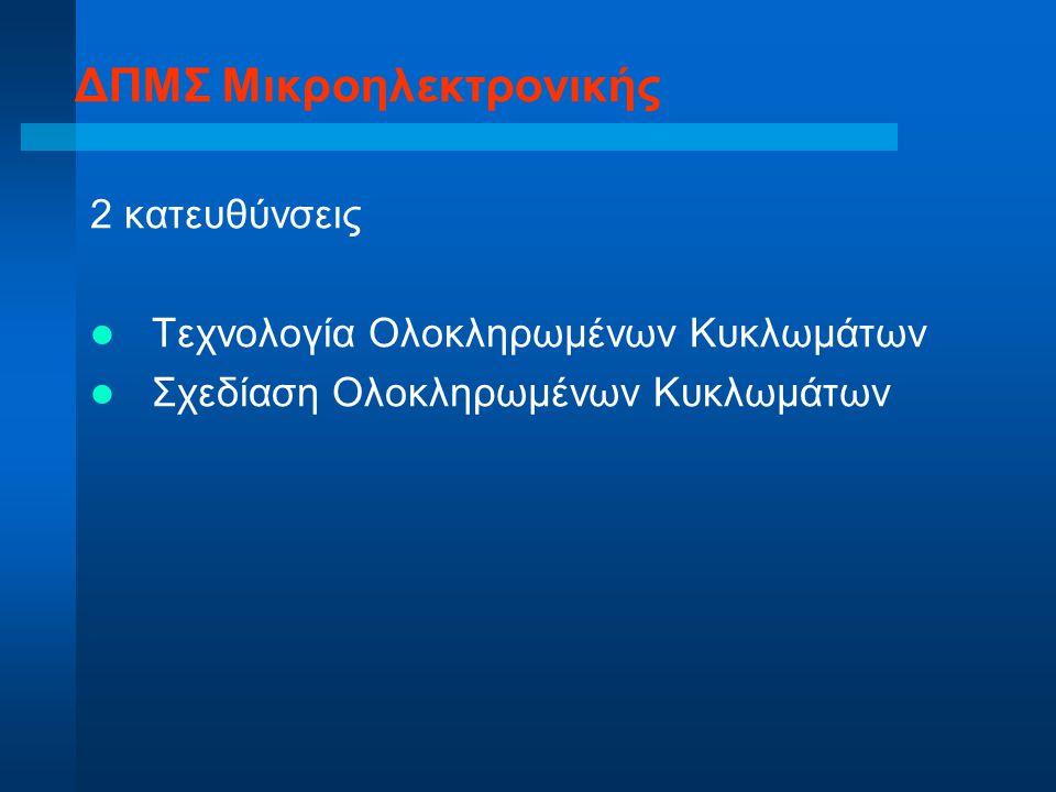 ΔΠΜΣ Μικροηλεκτρονικής