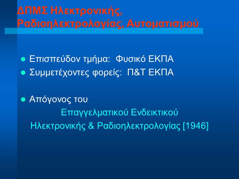 ΔΠΜΣ Ηλεκτρονικής, Ραδιοηλεκτρολογίας, Αυτοματισμού