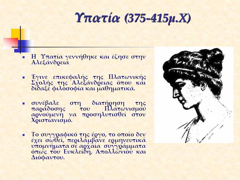 Υπατία (375-415μ.Χ) H Υπατία γεννήθηκε και έζησε στην Αλεξάνδρεια
