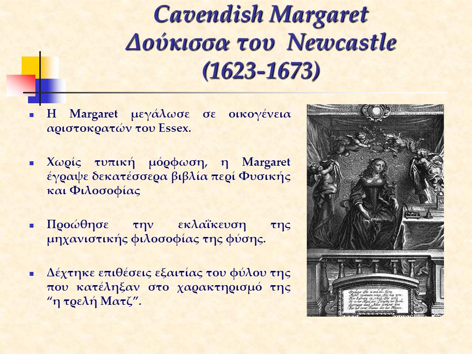 Cavendish Margaret Δούκισσα του Newcastle (1623-1673)