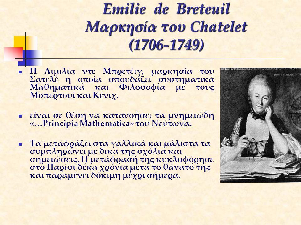 Emilie de Breteuil Μαρκησία του Chatelet (1706-1749)