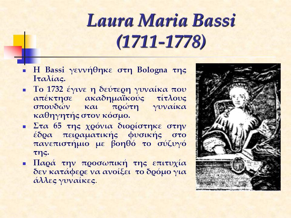 Laura Maria Bassi (1711-1778) Η Bassi γεννήθηκε στη Bologna της Ιταλίας.