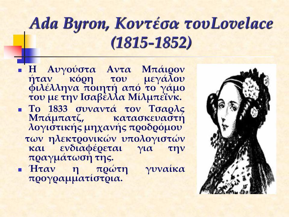 Ada Byron, Κοντέσα τουLovelace (1815-1852)
