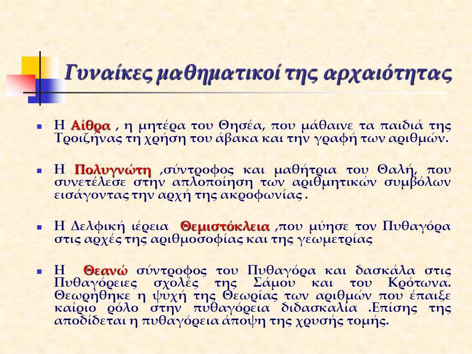 Γυναίκες μαθηματικοί της αρχαιότητας