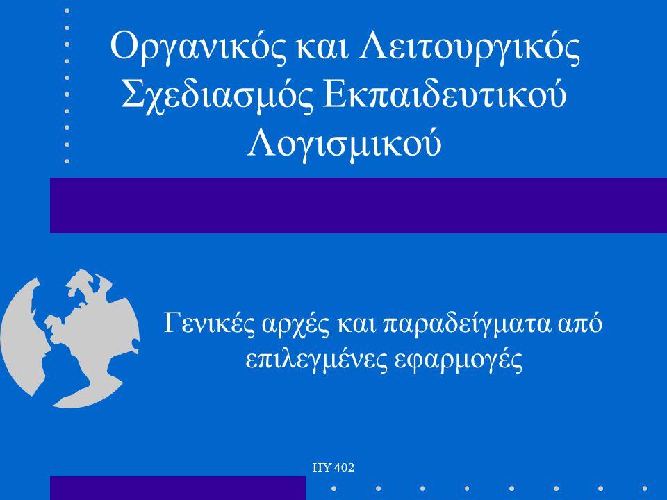 Οργανικός και Λειτουργικός Σχεδιασμός Εκπαιδευτικού Λογισμικού