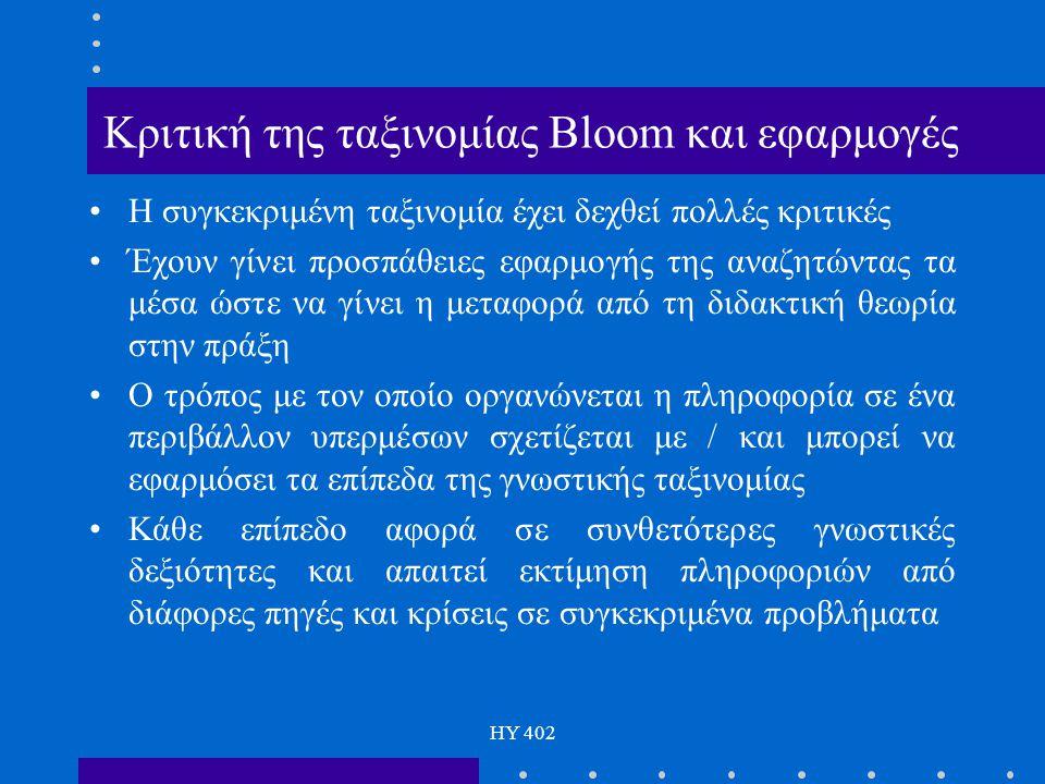 Κριτική της ταξινομίας Bloom και εφαρμογές