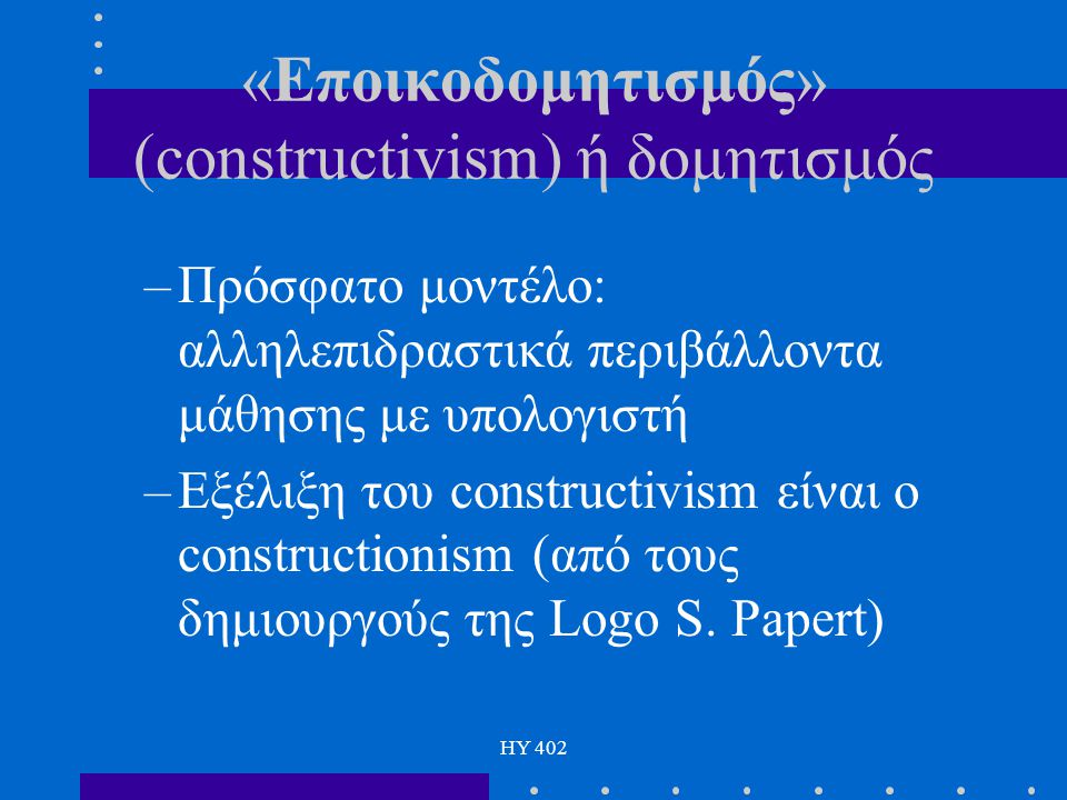 «Εποικοδομητισμός» (constructivism) ή δομητισμός