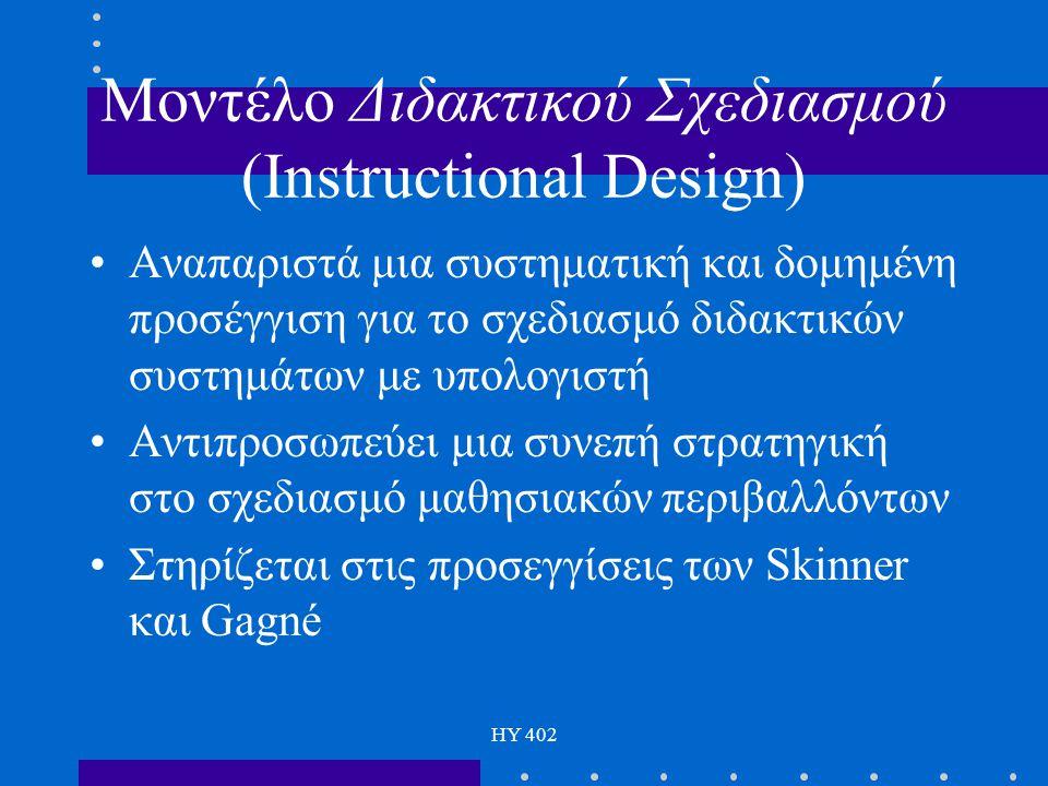 Μοντέλο Διδακτικού Σχεδιασμού (Instructional Design)