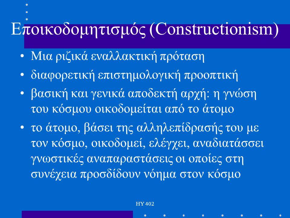 Εποικοδομητισμός (Constructionism)