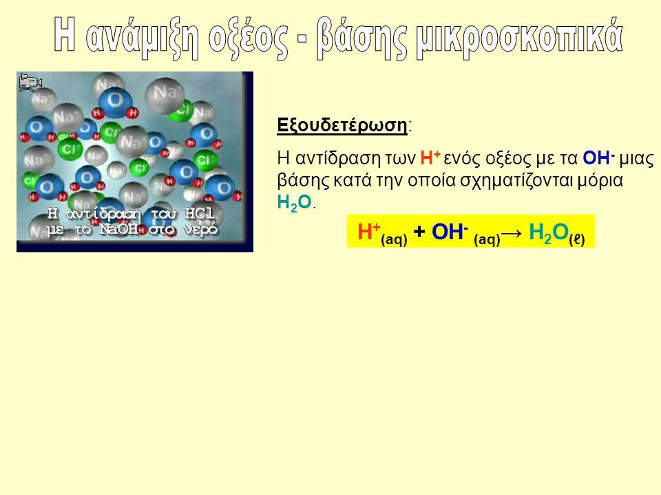 Η+(aq) + ΟΗ- (aq)→ Η2Ο(ℓ)