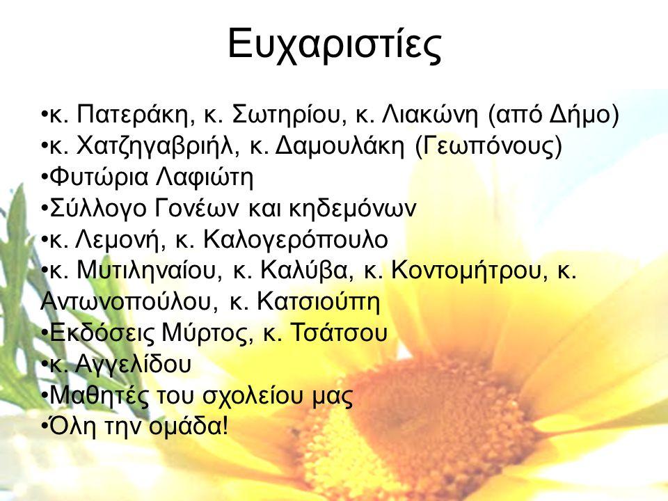 Ευχαριστίες κ. Πατεράκη, κ. Σωτηρίου, κ. Λιακώνη (από Δήμο)