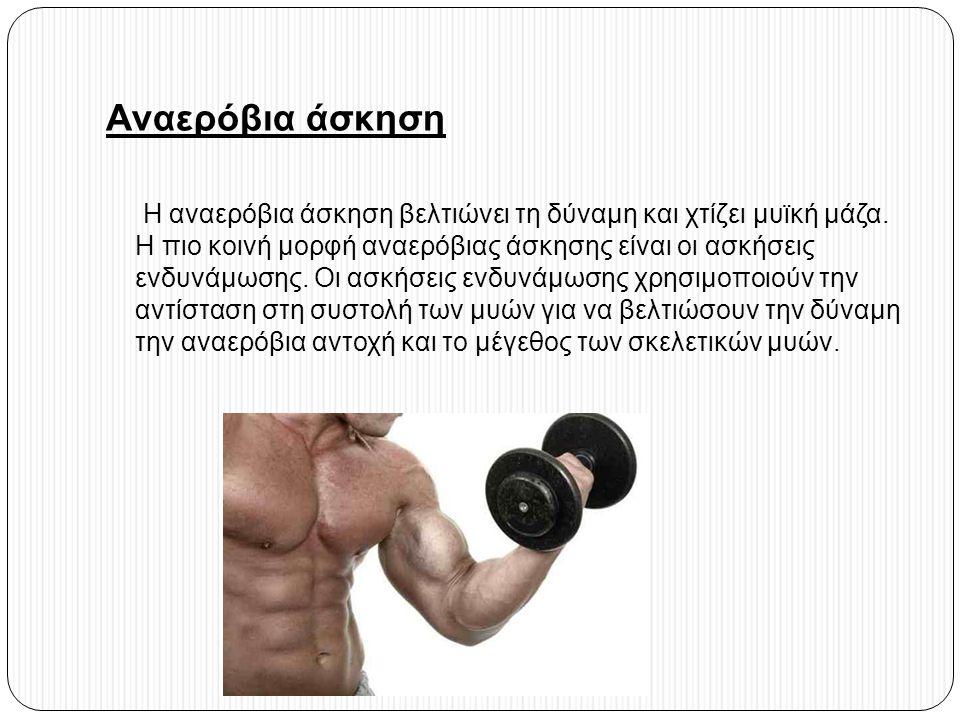 Αναερόβια άσκηση