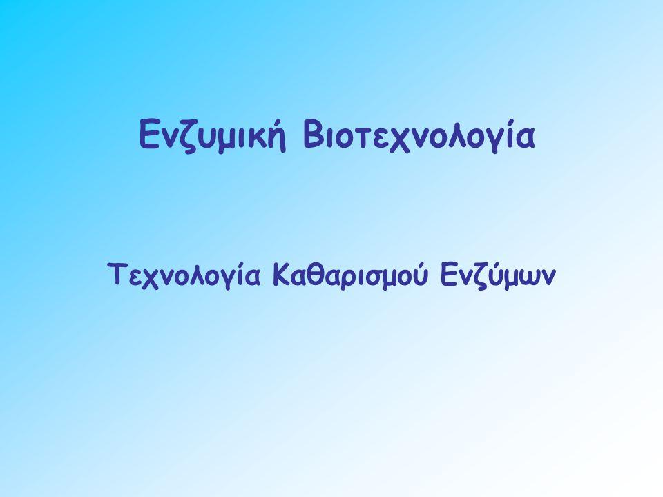 Ενζυμική Βιοτεχνολογία