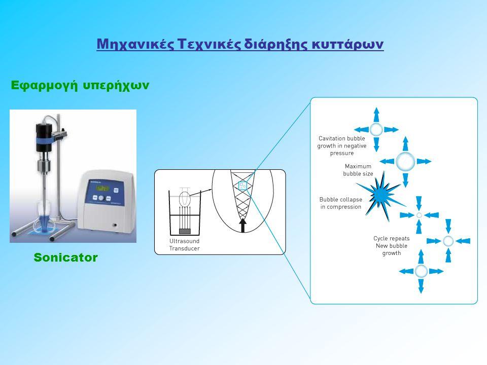 Μηχανικές Τεχνικές διάρηξης κυττάρων