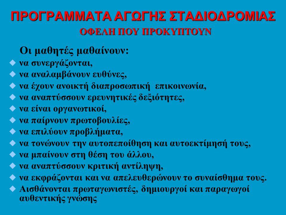 ΠΡΟΓΡΑΜΜΑΤΑ ΑΓΩΓΗΣ ΣΤΑΔΙΟΔΡΟΜΙΑΣ