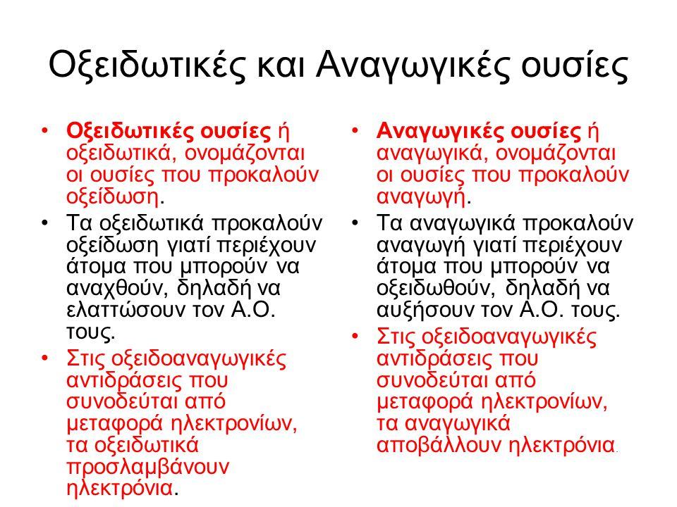 Οξειδωτικές και Αναγωγικές ουσίες
