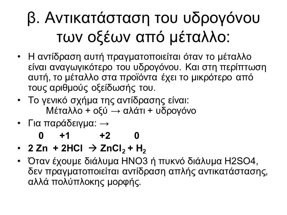 β. Αντικατάσταση του υδρογόνου των οξέων από µέταλλο: