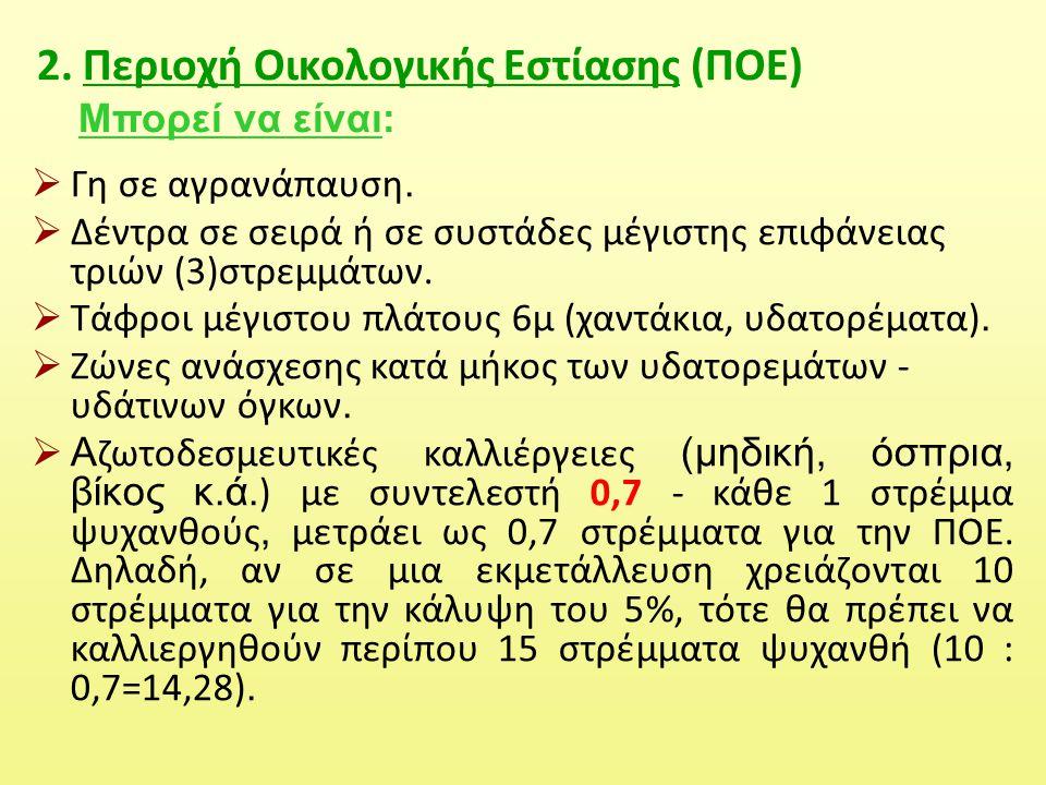 2. Περιοχή Οικολογικής Εστίασης (ΠΟΕ)