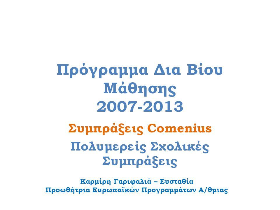 Πρόγραμμα Δια Βίου Μάθησης 2007-2013