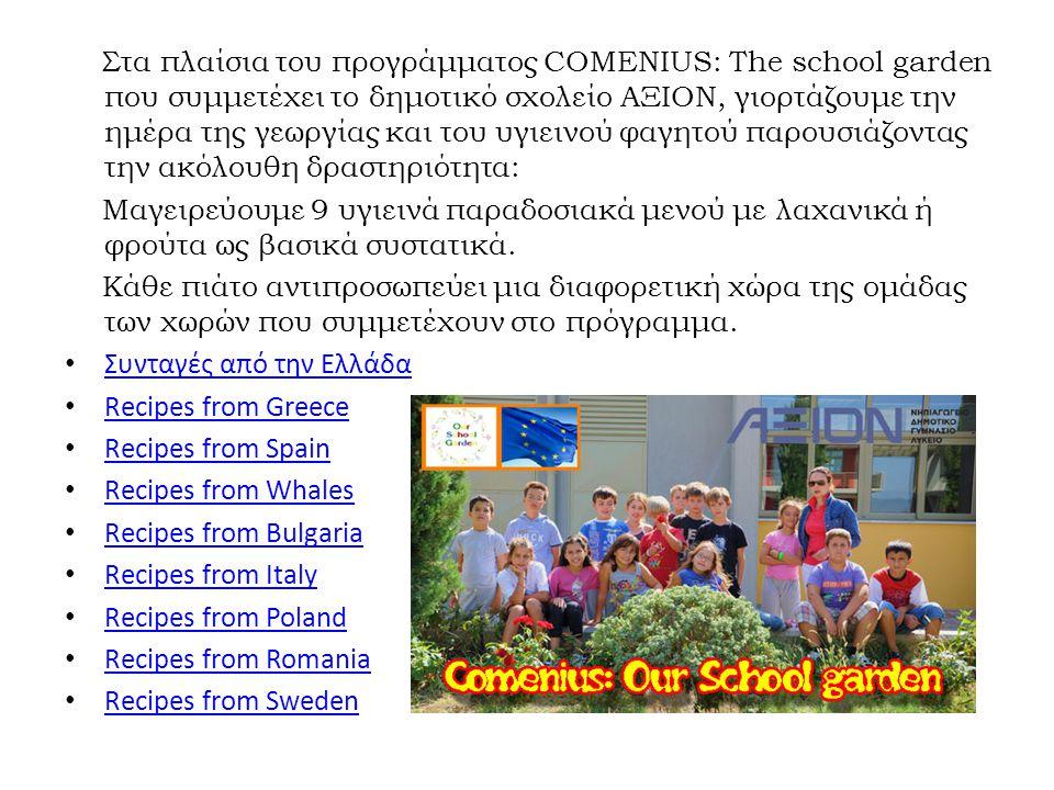 Στα πλαίσια του προγράμματος COMENIUS: The school garden που συμμετέχει το δημοτικό σχολείο ΑΞΙΟΝ, γιορτάζουμε την ημέρα της γεωργίας και του υγιεινού φαγητού παρουσιάζοντας την ακόλουθη δραστηριότητα: