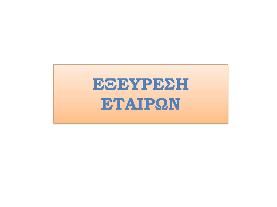 ΕΞΕΥΡΕΣΗ ΕΤΑΙΡΩΝ