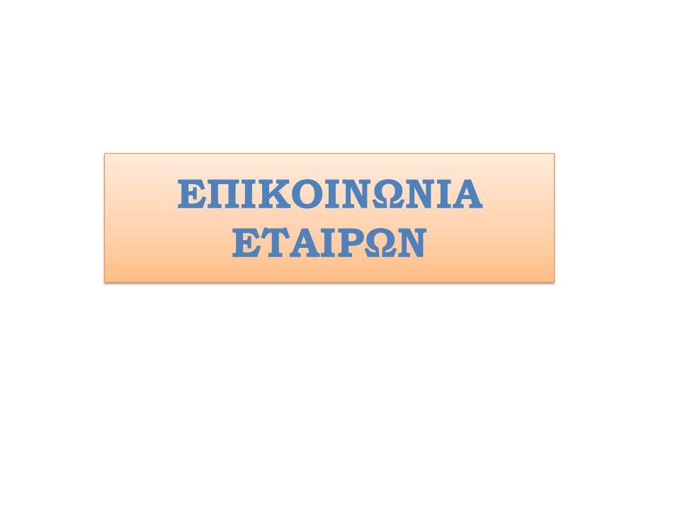 ΕΠΙΚΟΙΝΩΝΙΑ ΕΤΑΙΡΩΝ