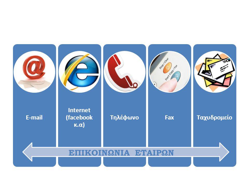 Internet (facebook κ.α)