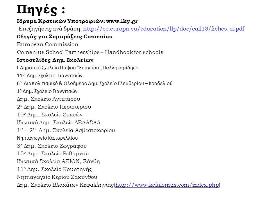 Πηγές : Ιδρυμα Κρατικών Υποτροφιών: www.iky.gr