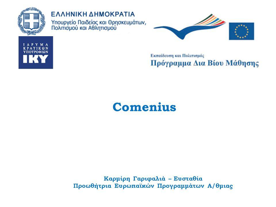 Comenius Καρμίρη Γαριφαλιά – Ευσταθία