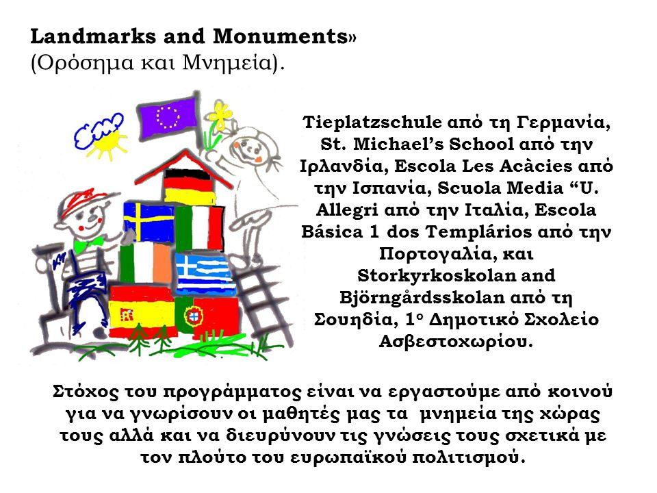 Landmarks and Monuments» (Oρόσημα και Μνημεία).