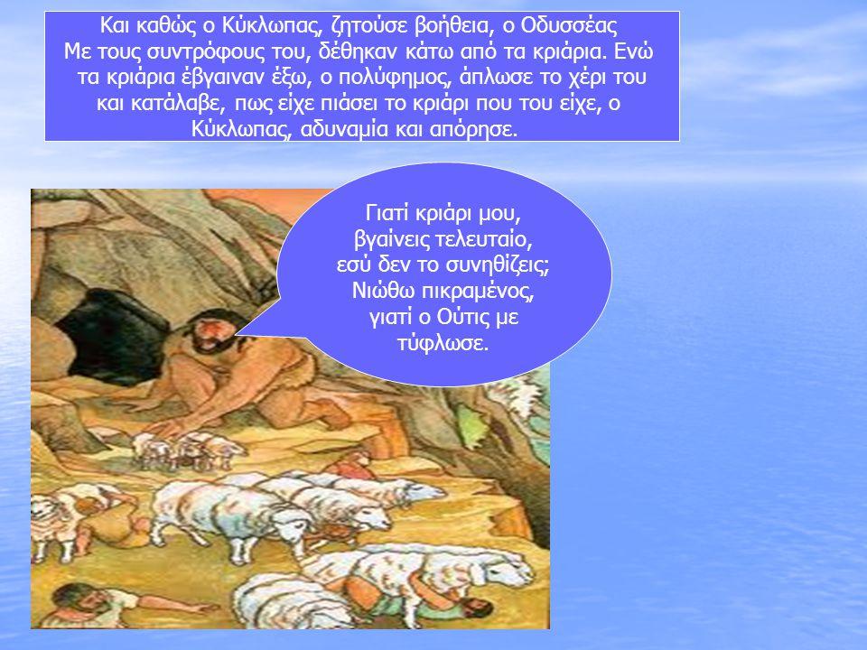 Και καθώς ο Κύκλωπας, ζητούσε βοήθεια, ο Οδυσσέας