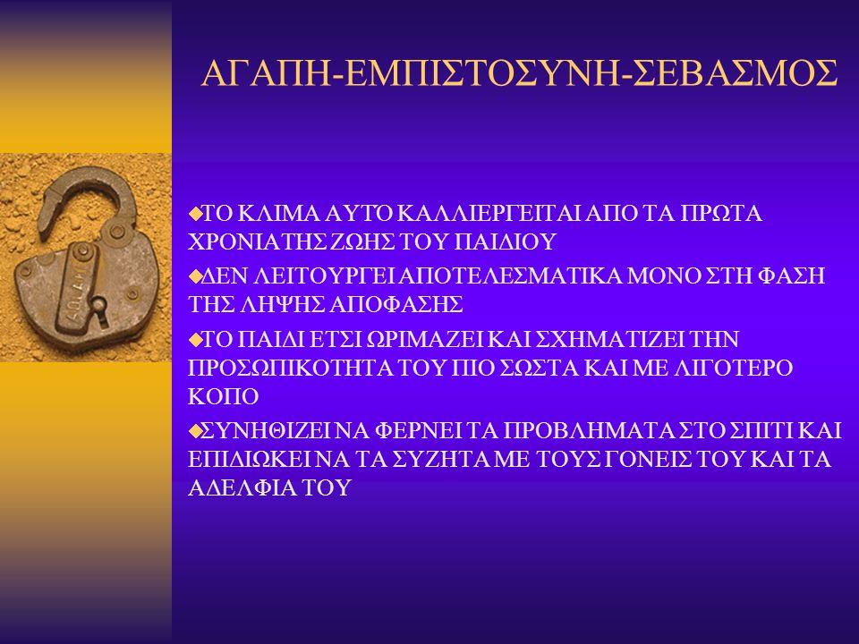 ΑΓΑΠΗ-ΕΜΠΙΣΤΟΣΥΝΗ-ΣΕΒΑΣΜΟΣ