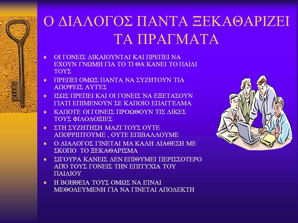 Ο ΔΙΑΛΟΓΟΣ ΠΑΝΤΑ ΞΕΚΑΘΑΡΙΖΕΙ ΤΑ ΠΡΑΓΜΑΤΑ