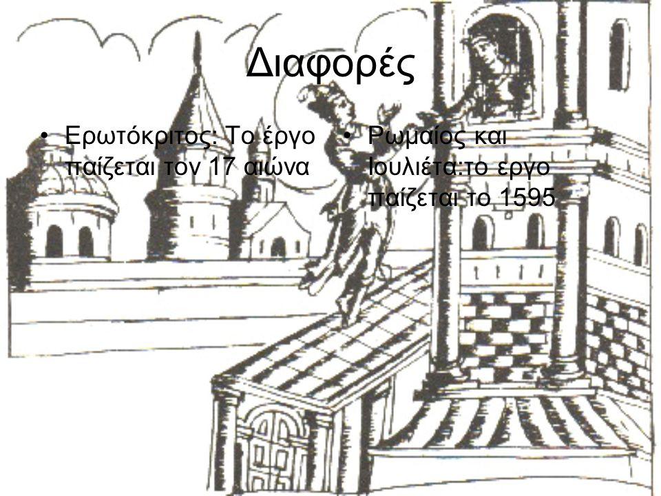 Διαφορές Ερωτόκριτος: Το έργο παίζεται τον 17 αιώνα