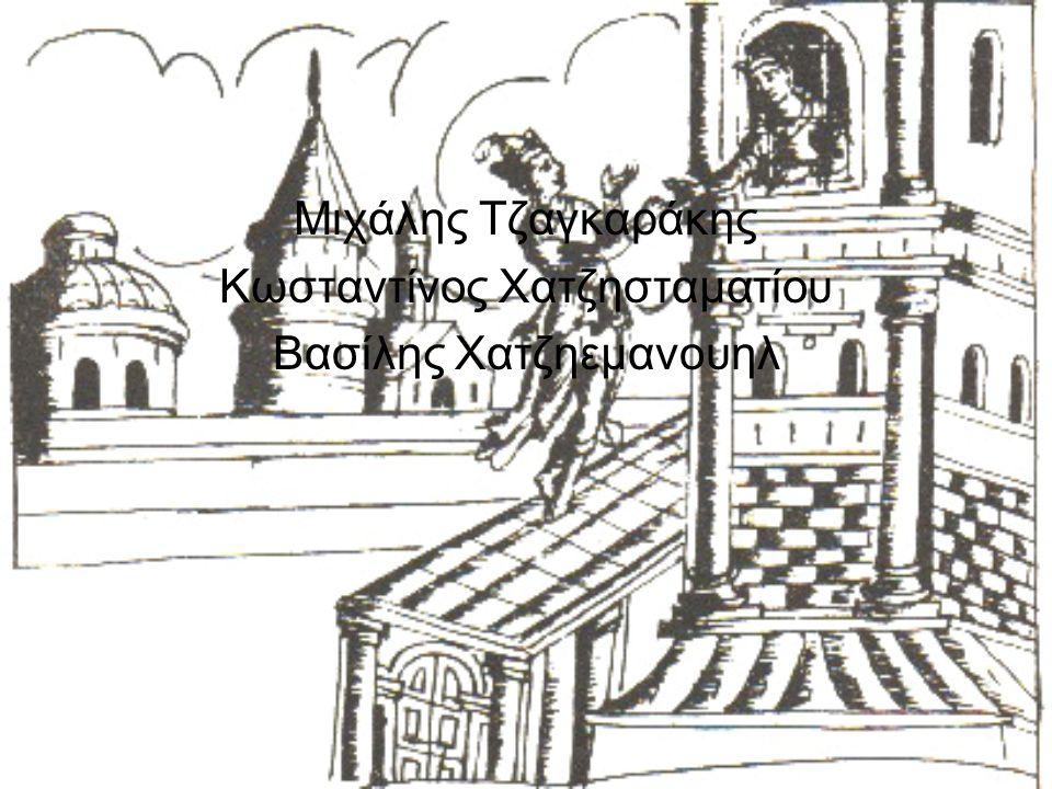 Κωσταντίνος Χατζησταματίου Βασίλης Χατζηεμανουηλ