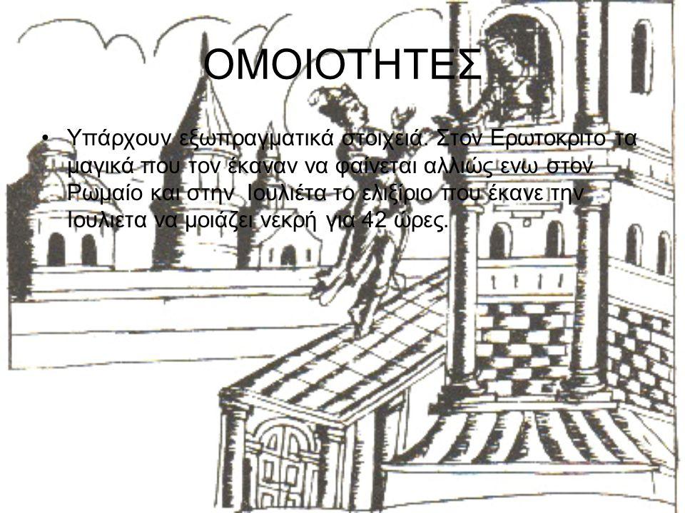 ΟΜΟΙΟΤΗΤΕΣ
