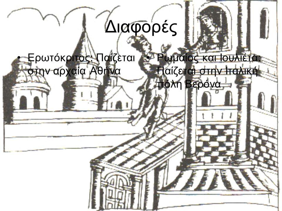 Διαφορές Ερωτόκριτος: Παίζεται στην αρχαία Αθήνα