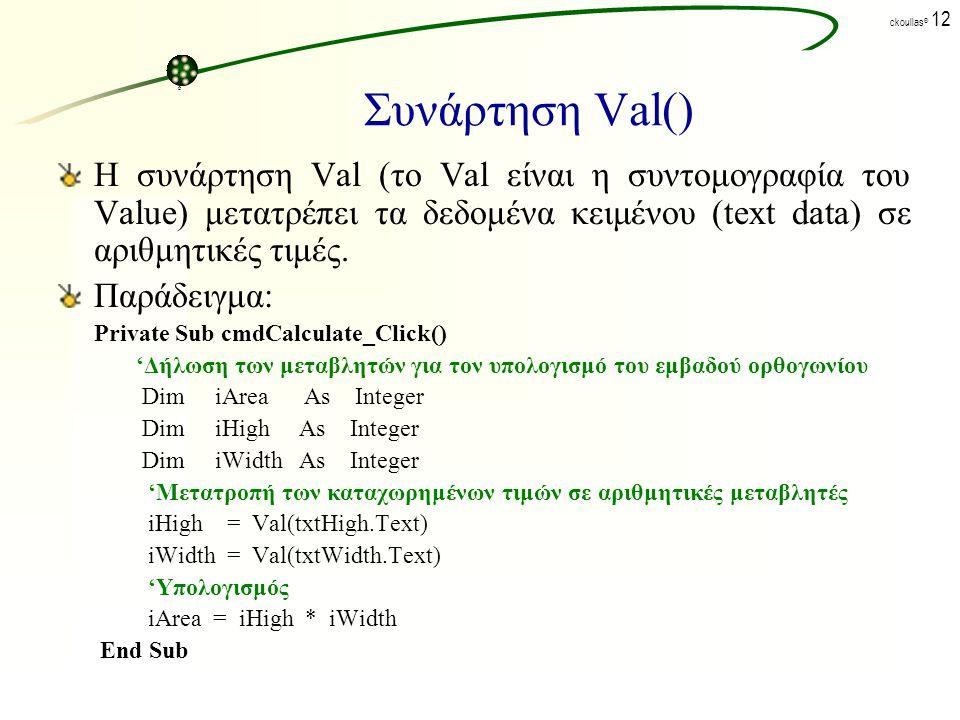 Συνάρτηση Val() Η συνάρτηση Val (το Val είναι η συντομογραφία του Value) μετατρέπει τα δεδομένα κειμένου (text data) σε αριθμητικές τιμές.