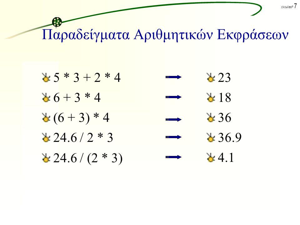 Παραδείγματα Αριθμητικών Εκφράσεων