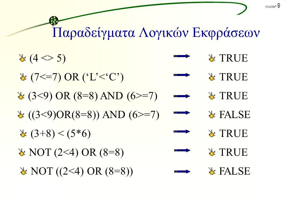Παραδείγματα Λογικών Εκφράσεων