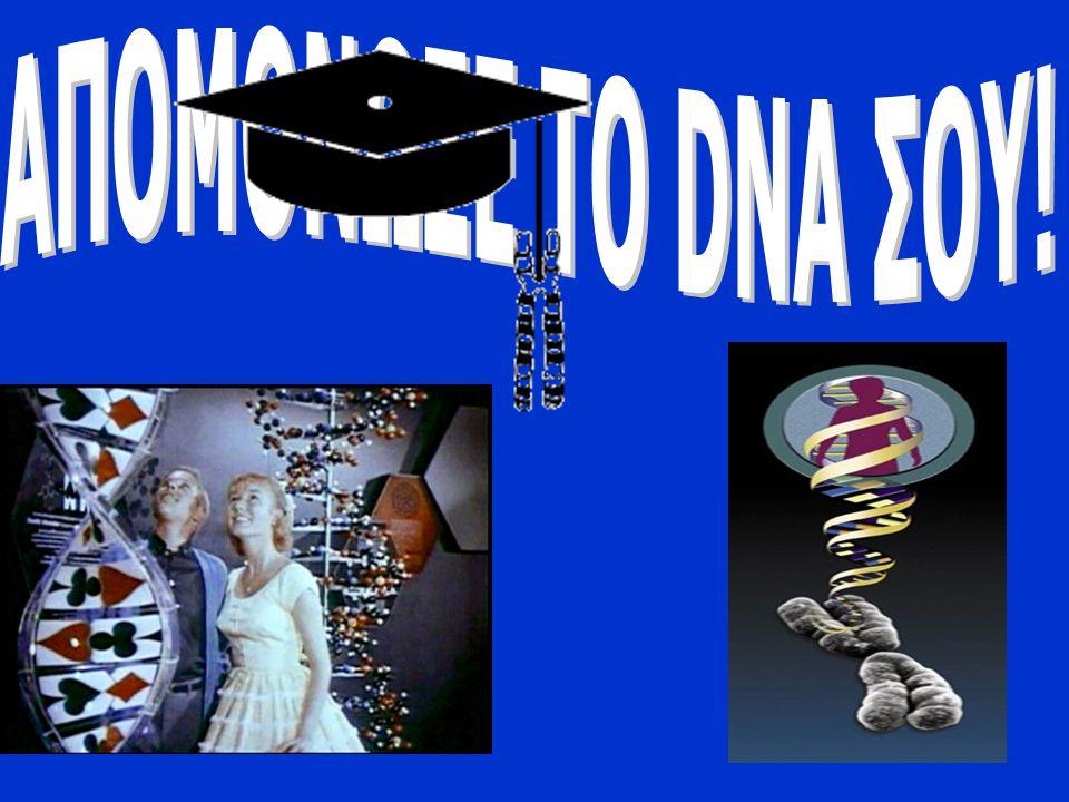 ΑΠΟΜΟΝΩΣΕ ΤΟ DNA ΣΟΥ!