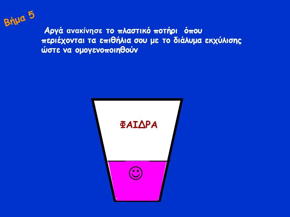 Βήμα 5 Αργά ανακίνησε το πλαστικό ποτήρι όπου περιέχονται τα επιθήλια σου με το διάλυμα εκχύλισης ώστε να ομογενοποιηθούν.