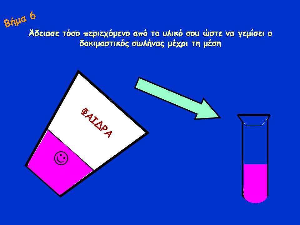 Βήμα 6 Άδειασε τόσο περιεχόμενο από το υλικό σου ώστε να γεμίσει ο δοκιμαστικός σωλήνας μέχρι τη μέση.