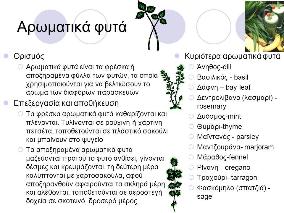Αρωματικά φυτά Ορισμός Επεξεργασία και αποθήκευση