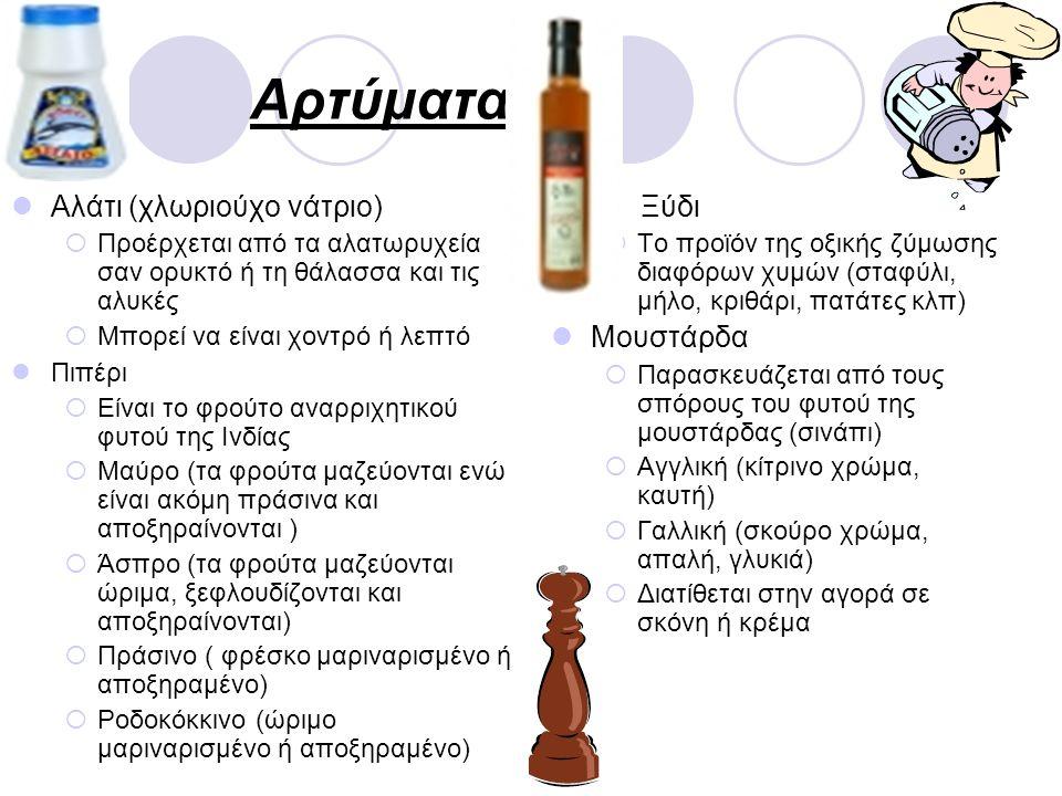 Αρτύματα Αλάτι (χλωριούχο νάτριο) Ξύδι Μουστάρδα